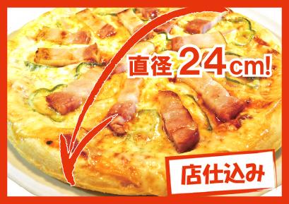 ホエー豚のベーコンピザ